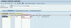 Рисунок 7. Изменение типа данных для поля в структуре