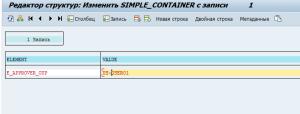 Рисунок 2. SAP_WAPI_WRITE_CONTAINER