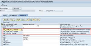 Рисунок 22. Необходимые параметры для настройки ракурсов транзакции PPOME в постоянных значениях пользователя (транзакция SU3)