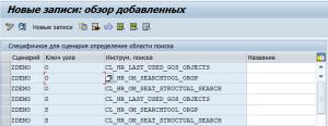 Рисунок 8. Инструменты поиска нового сценария диспетчера объектов