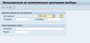 Рисунок 2. Пользователи по комплексным критериям выбора