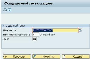 Рисунок 1. Создание текста в транзакции SO10