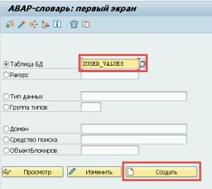 Рисунок 1. Создание пользовательской таблицы