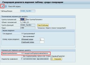Рисунок 15. Изменение параметров ракурса ведения пользовательской таблицы