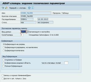 Рисунок 4. Технические параметры настройки пользовательской таблицы