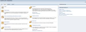 Рисунок 1. Web Dynpro приложение HRESS_A_MENU