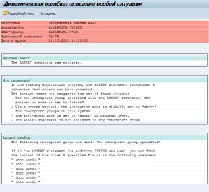 Рисунок 2. Дамп при изменении причины утверждения резервиста (транзакция HRTMC_PPOM)