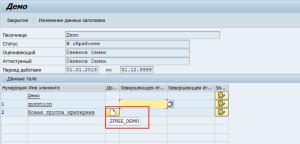 Рисунок 1. Всплывающая подсказка для кнопки добавления нового элемента в документ оценки